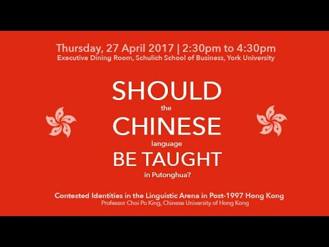 Should the Chinese Language be Taught in Putonghua?