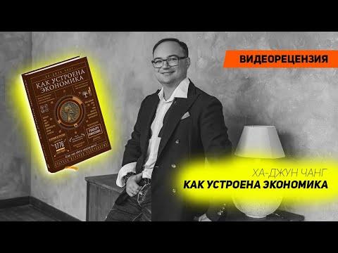 [Видеорецензия] Артем Черепанов: Ха-Джун Чанг - Как устроена экономика.