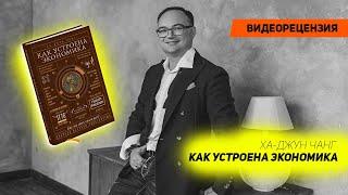 видео Книга: Экономика. Конспект лекций
