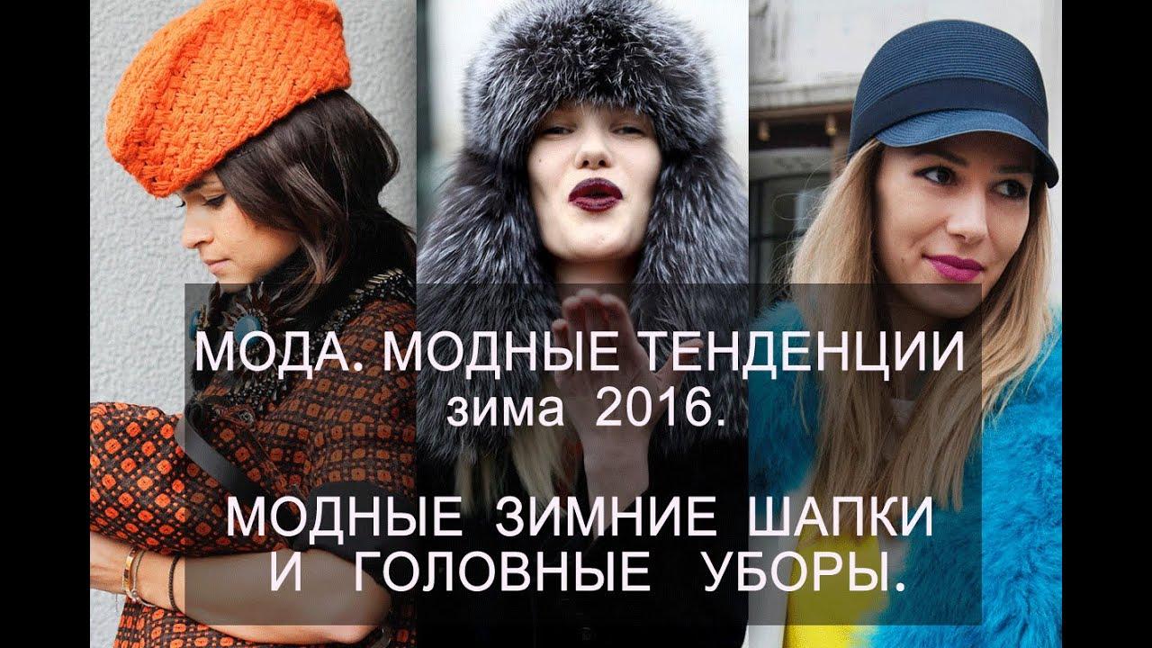 Мода. Модные тенденции зима 2016. Модные шапки и головные уборы.