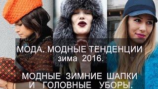 Мода. Модные тенденции зима 2016. Модные шапки и головные уборы.(, 2016-01-09T16:00:01.000Z)
