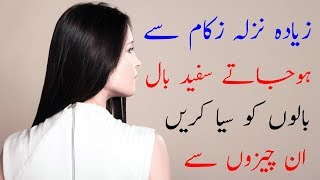 Black Hair Tips - Life Time Black Hair And Treatment Of Flue Treatment - Remove White Hair In 7 Days
