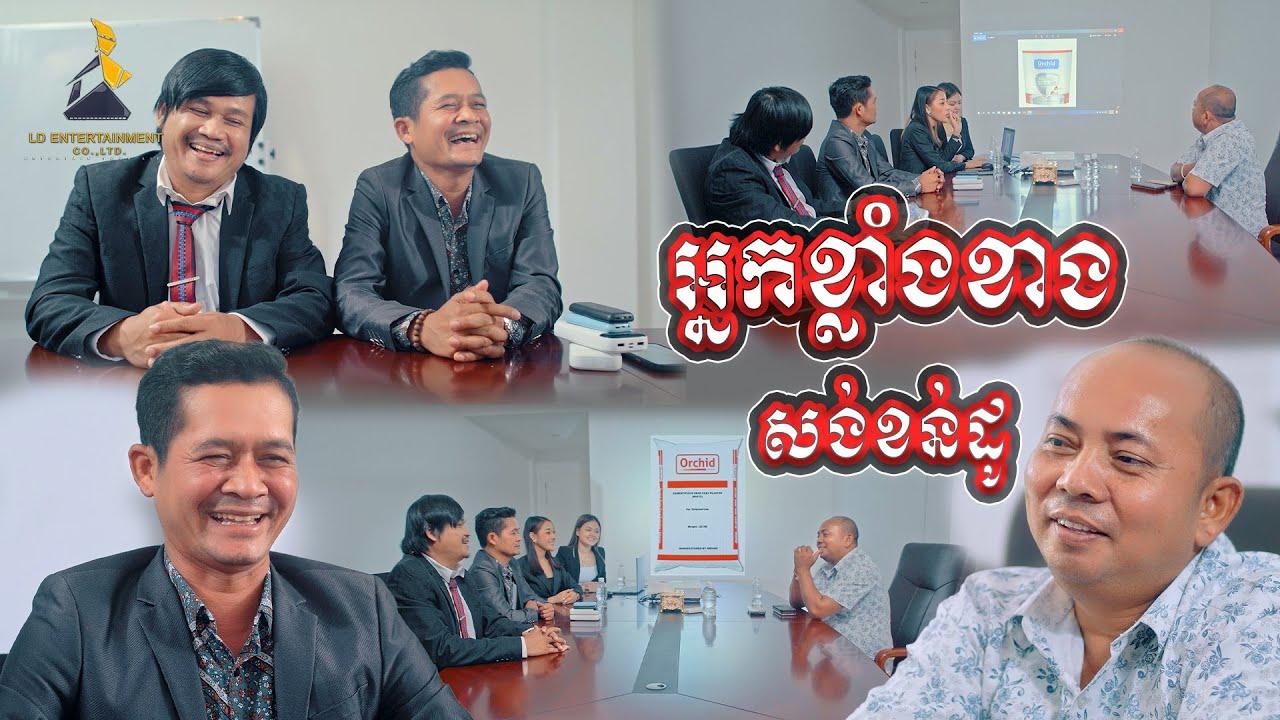 បុគ្គលិកមហាអួត?, [lllddd8801] Top 10 Khmer comedy movie 2021