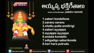 Ayyappa bhakthi geethalu || Jadala Ramesh Songs || Telugu Ayyappa songs