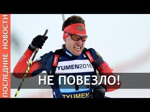 ЧМ. Мужская гонка преследования. Результат россиян. Биатлон.