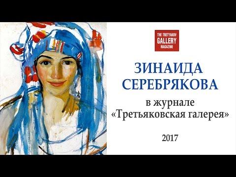 Журнал «Третьяковская галерея»