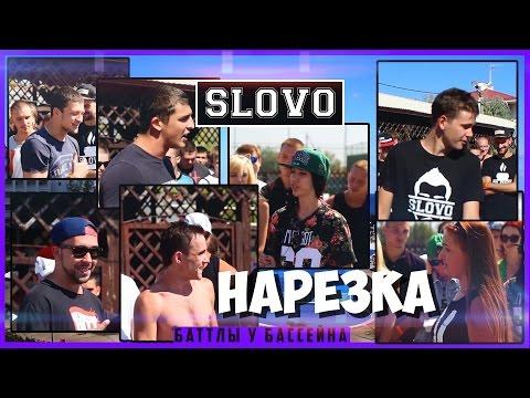 SLOVO V: SLOVOFEST | Нарезка (Баттлы у Бассейна)