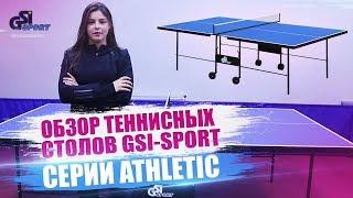 Обзор теннисного стола GSI Sport серии Athletic (Light, Strong, Premium)