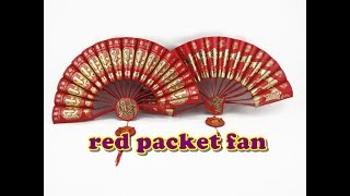 Repeat youtube video Red Packet Craft - Fan Decoration