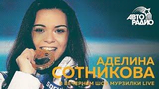 Аделина Сотникова о том, почему Михаил Коляда не взял золото в Пхенчхане