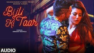 Bijli Ki Taar Full Audio | Tony Kakkar Feat. Urvashi Rautela | Bhushan Kumar