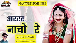 ... , album : arrr nacho re, singer vijay singh rajpurohit, music mukesh choudhary, lyrics label prg and films studio, category album, sub