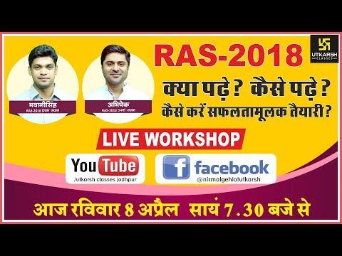 कैसे करें RAS की तैयारी?      How To Prepare RAS?    By Bhawani Singh Charan & Abhishek Charan