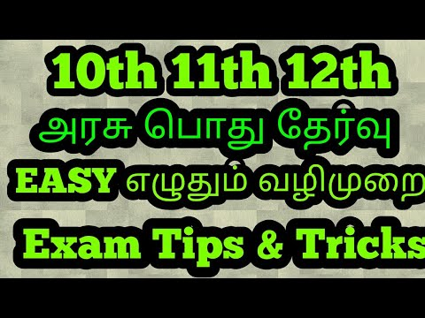 11th public exam time table || tips