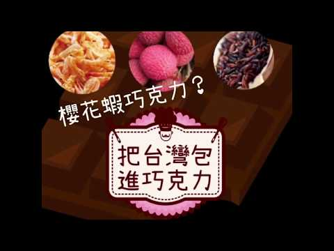 櫻花蝦巧克力?把台灣好食材包進巧克力!