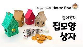 집모양 종이상자 만들기 (초컬릿상자. 쿠키상자. gif…