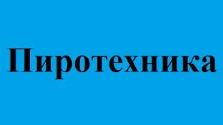 Пиротехника купить фейерверки салюты пиротехнику Черновцы цены недорого доступные цены(, 2015-06-18T10:42:13.000Z)