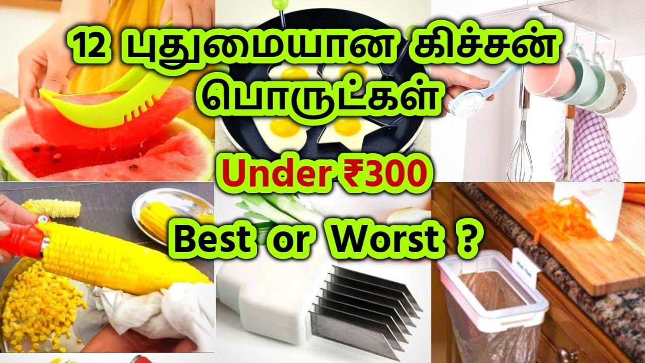 Testing 12 Smart Kitchen Tools - Under ₹300 புதுமையான கிச்சன் பொருள்கள் Best or Worst Useful Review