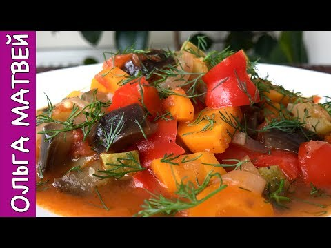Овощное рагу с баклажанами 6 рецептов