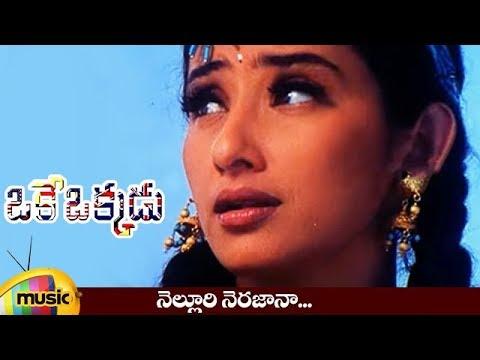Nelluri Nerajana Song   Oke Okkadu Telugu Movie Songs   Arjun Sarja   Manisha Koirala   AR Rahman