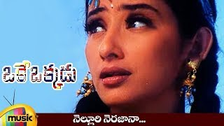 Nelluri Nerajana Song | Oke Okkadu Telugu Movie Songs | Arjun Sarja | Manisha Koirala | AR Rahman
