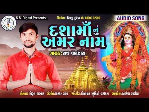 dasha-maa-nu-amar-naam-|-raj-vanzara-|-full-audio-|-new-gujarati-song-2019-|-s-s-digital
