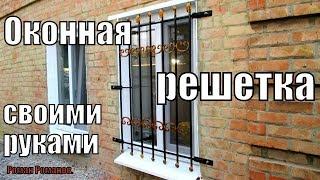 видео решетки на окна