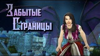 Забытые Страницы World of Warcraft: Разоблачение Ониксии