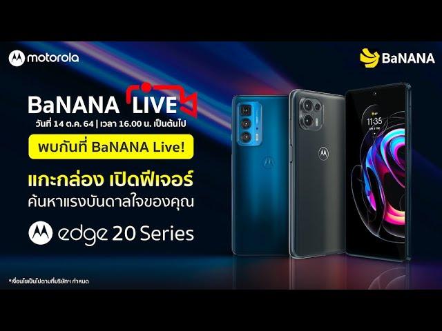 Motorola Edge 20 Series สมาร์ทโฟนรุ่นใหม่ล่าสุดจากค่าย Motorola ที่มาพร้อมสเปคแบบจัดเต็ม