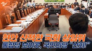 '통합당 없는' 국회 상임위 가동 시작···첫 회의장 …
