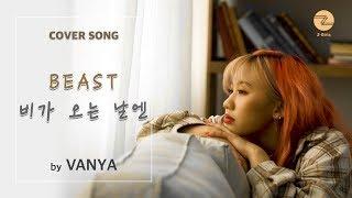 [Z-Girls] 비가 오는 날엔 (On Rainy Days) - BEAST (Cover by Vanya)