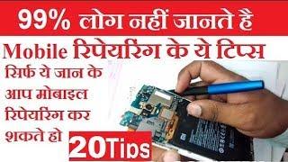 टॉप 20 मोबाइल रिपेयरिंग टिप्स top 20  mobile repeiring tips