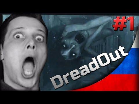 ОНА БЕЖИТ ЗА МНОЙ! ● DreadOut Прохождение Часть 1