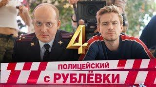 Скачать Полицейский с рублевки Актерский состав