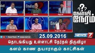 Kelvi Neram 25-09-2016 Tamil Nadu civic body elections begins  | News7 Tamil