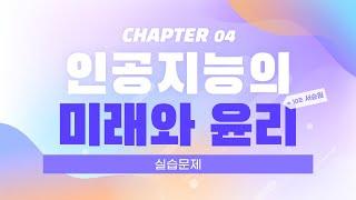 Chapter04 인공지능의 미래와 윤리 -실습문제-