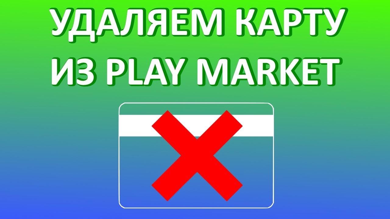 Как удалить карту из Гугл Плей (Play Market)?