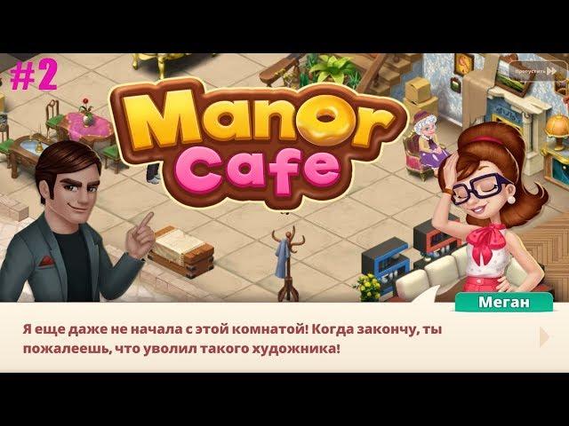 Manor Cafe прохождение #2 Новые знакомства и Старые НЕдруги (уровни 14-22)