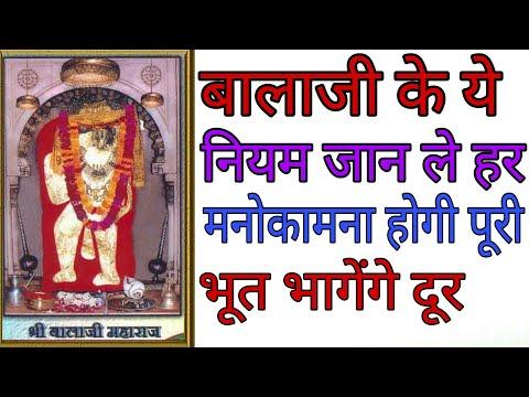 Mehandipur Balaji Ke Niyam || Balaji Ke Niyam|| Mehndipur || बालाजी के नियम [balaji Ke Niyam]