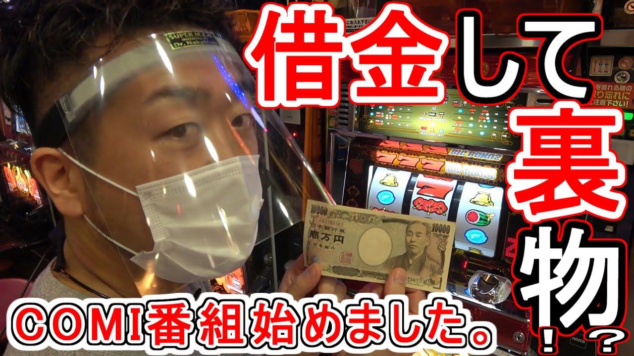【COMI初登場】借金して裏物!?を打つ崖っぷち演者#1