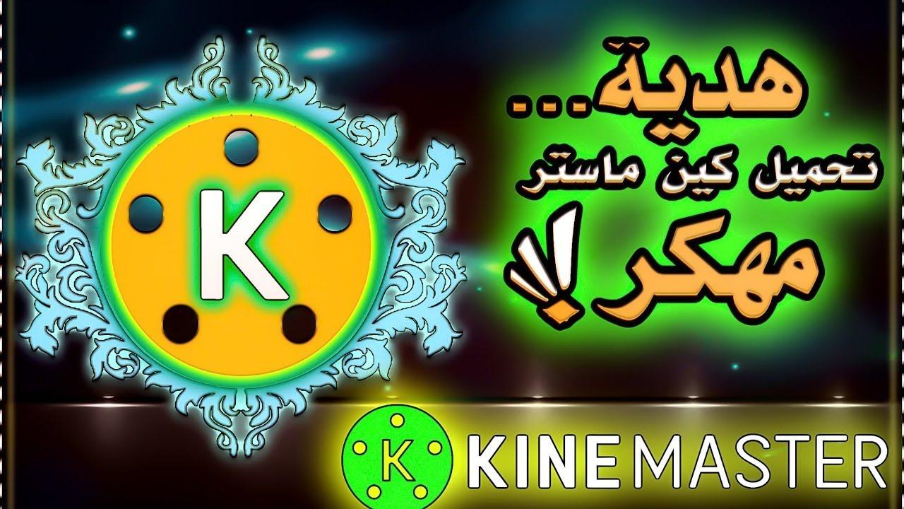 a67ac7cb4 تحميل Kine Master اخر اصدار 2017 - برنامج kine master اخر اصدار مهكر يحتوي  طبقة الفديو جديد 2017