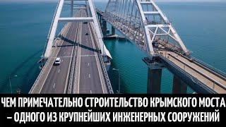 Чем примечательно строительство Крымского моста – одного из крупнейших инженерных сооружений