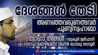 Dheshangal thedi Ananhavarundavar | Thwaha thangal | ദേശങ്ങള് തേടി