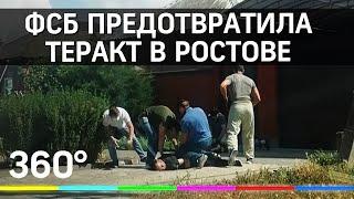 Оперативное видео ФСБ предотвратила теракт в Ростовской области