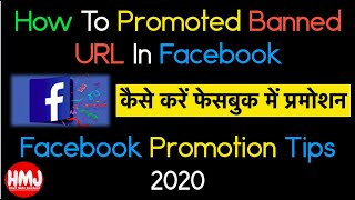 How To Promote Banned URL In Facebook II Facebook Post Trick 2020