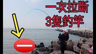 中大魚??!!強拉??一個釣點慘斷三支釣竿 !結果釣竿全軍覆沒
