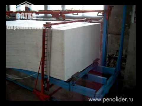 видео: Автоматическая резка пенопласта КР-1