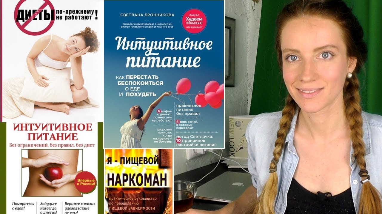 Метод академика бронникова для похудения