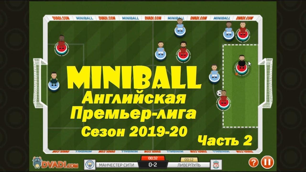 DVADI Miniball | Двади НАСТОЛЬНЫЙ ФУТБОЛ Чемпионат АНГЛИИ ...