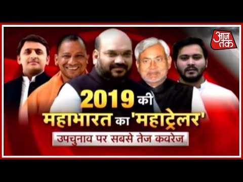 UP Election Results 2019: तीनों लोकसभा में बीजेपी उम्मीदवार पीछे